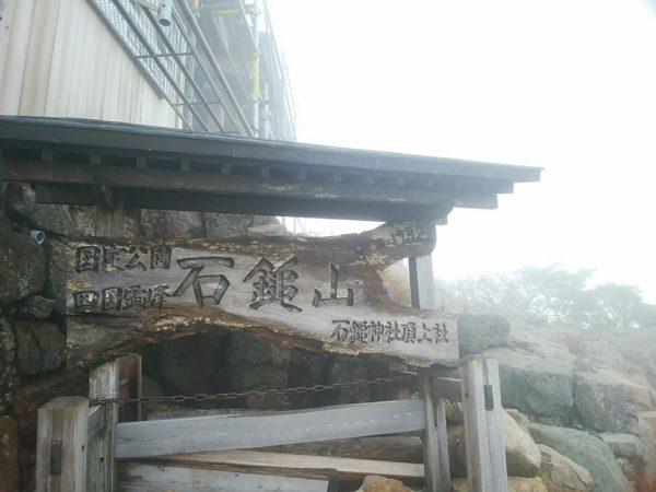 霊峰石鎚山 山頂
