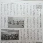 ろうあ大阪新聞