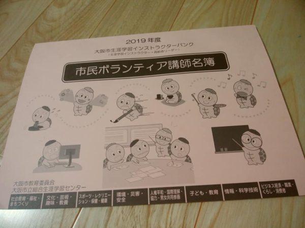 大阪市生涯学習インストラクターバンク