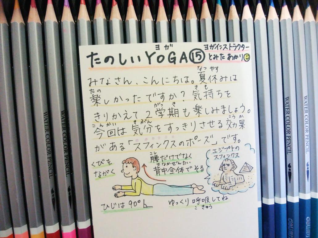 児童養護施設へのラブレター 15