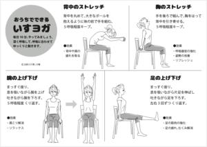 おうちでできる椅子ヨガ