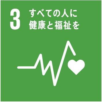SDGs すべての人に健康と福祉を