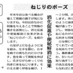 椅子ヨガ 新聞記事 癒しの種