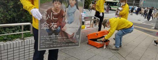 「心に傘を」自殺防止月間 募金活動