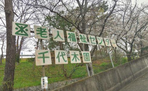 尼崎老人福祉センター ヨガセラピー